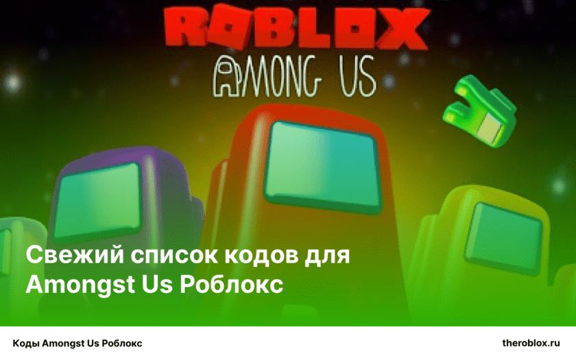 Коды Amongst Us Роблокс