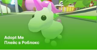 роблокс adopt me