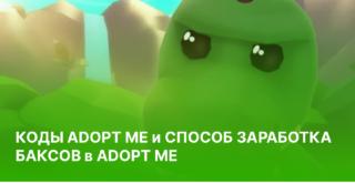 Коды Adopt Me