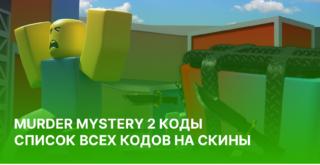 murder mystery 2 коды