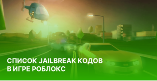 Jailbreak коды роблокс